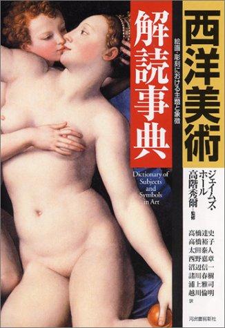 新装版 西洋美術解読事典