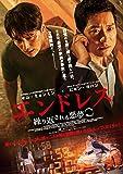 エンドレス 繰り返される悪夢 [DVD] image
