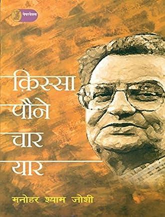 Kissa Paune Char Yar [Paperback] Manohar Shyam Joshi