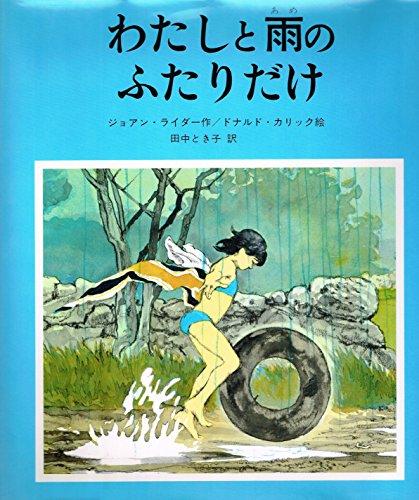 わたしと雨のふたりだけ (新・創作絵本 15)