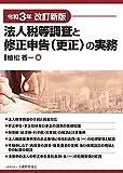 法人税等調査と修正申告(更正)の実務 令和3年改訂新版