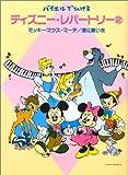 バイエルでひける ディズニーレパートリー(2)ミッキーマウスマーチ/星に願いを