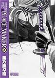 新装版 新撰組異聞 PEACE MAKER 3 (BLADEコミックス)