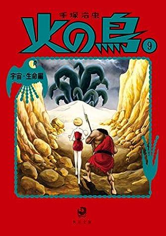 火の鳥9 宇宙・生命編 (角川文庫)
