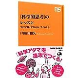「科学的思考」のレッスン 学校では教えてくれないサイエンス (NHK出版新書)