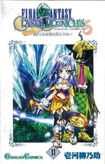 ファイナルファンタジー・クリスタルクロニクルはてなき空の向こうに 2 (ガンガンコミックス)