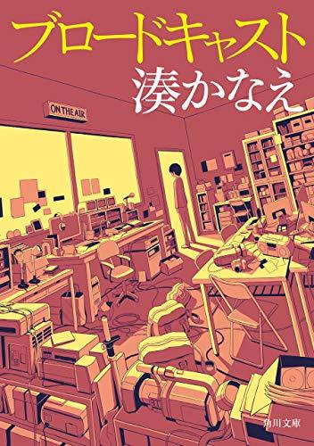 ブロードキャスト【電子特典付き】 (角川文庫)