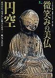 微笑みの美仏 円空 (エイムック 4556)