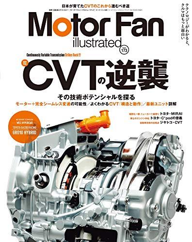 MOTOR FAN illustrated - モーターファンイラストレーテッド - Vol.173 (モーターファン別冊)