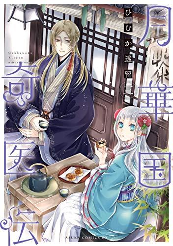 月華国奇医伝 第三巻 (あすかコミックスDX)