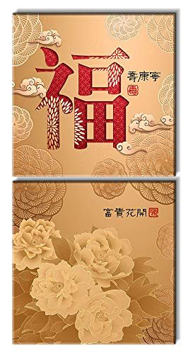 wall26 - 2 Panel Square Canvas Wall Art - Auspicious Chinese Ink Painting with Happiness Symbol and Calligraphy - Giclee Print Gallery Wrap Modern Home Art Ready to Hang - 16'x16' x 2 Panels