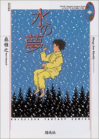 水の夢 (Fantasy comics)