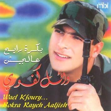 Bokra Rayeh Aaljish