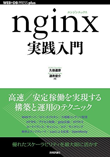 nginx実践入門 (WEB+DB PRESS plus)