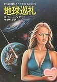 地球巡礼 (1978年) (ハヤカワ文庫―SF)