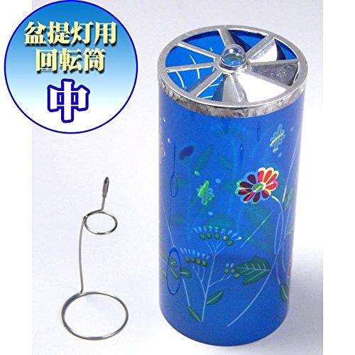 ハセガワ仏壇 盆提灯 回転筒 [中サイズ] 木製提灯用 (彩華シリーズ10号・12号用)