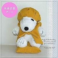 【ぬいぐるみ付き! 】★米寿祝いに! 黄色いちゃんちゃんこ&帽子・スヌーピーセット(小)*bei-dollset-snoopy-hp