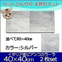 オシャレ大理石ペットひんやりマット可愛いハートフラワー(カラー:シルバー) 40×40cm 2枚セット peti charman