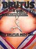 BRUTUS (ブルータス) 1983年 6月15日号 ブルータス流 学問のすすめ