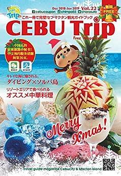 [キャラクターズスタジオ]の「セブトリップ」Vol.22(2018年12月): セブ島観光情報誌 CEBU Trip (ガイドブック)