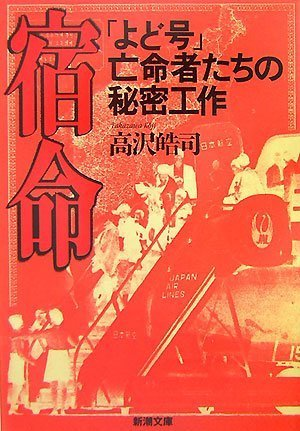 宿命―「よど号」亡命者たちの秘密工作 (新潮文庫)