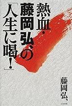 熱血・藤岡弘の「人生に喝!」