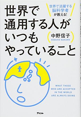 世界で活躍する脳科学者が教える! 世界で通用する人がいつもやっていること
