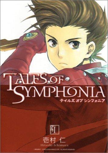 テイルズ・オブ・シンフォニア 1 (BLADEコミックス)の詳細を見る