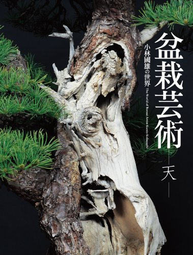 Spring (The world of Bonsai Artist Kunio Kobayashi Book 1)