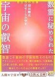 数霊に秘められた宇宙の叡智―かずたま占い (5次元文庫)