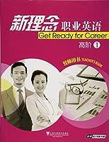 新理念职业英语(高阶1)教师用书(附mp3下载)