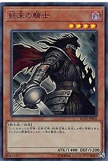 遊戯王 RC03-JP002 終末の騎士 (日本語版 スーパーレア) RARITY COLLECTION-PREMIUM GOLD EDITION-