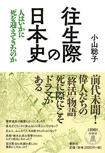 往生際の日本史: 人はいかに死を迎えてきたのか