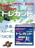 間接のさぽーとに ワキ製薬 UC-II(非変性II型コラーゲン・鶏由来)配合スーパートレカットUC40  60カプセル  まとめて2箱
