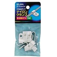 ELPA ナイロンクランプ φ6.1mm ホワイト PH-875NH(W)