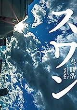 Zoom de Live Wire [27] 新世代ミステリ作家探訪#5 呉勝浩