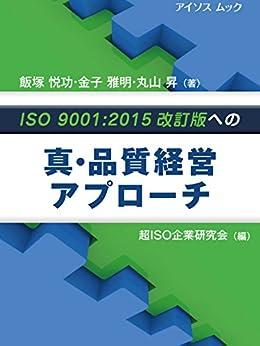 [飯塚悦功・金子雅明・丸山昇]のISO 9001:2015改訂版への真・品質経営アプローチ (アイソス ムック)