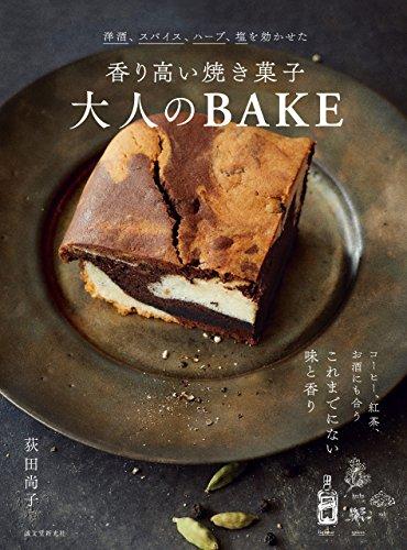 香り高い焼き菓子 大人のBAKE:洋酒、スパイス、ハーブ、塩を効かせた