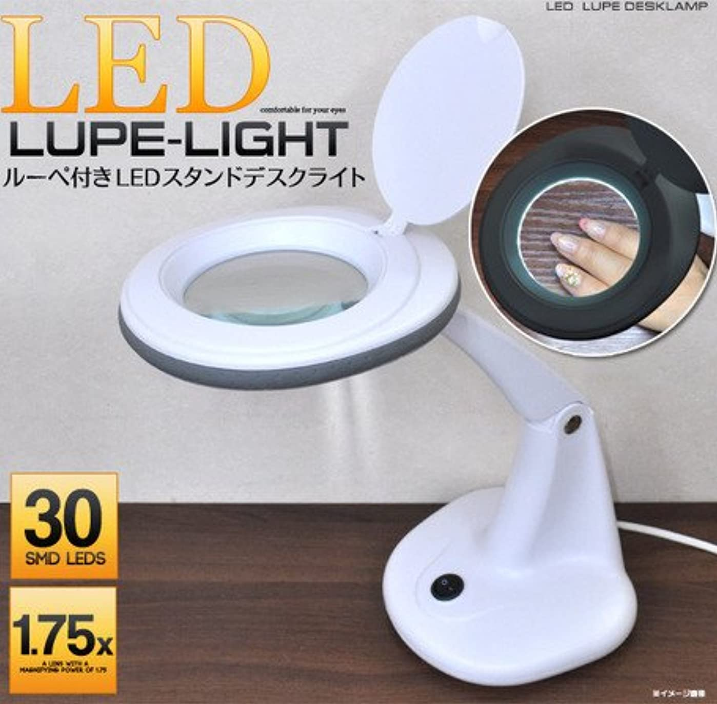 放置報復するプーノ【LEDライト】ネイルアートや工作に! 30灯LEDルーペ付きスタンドデスクライト 1.75倍 1点