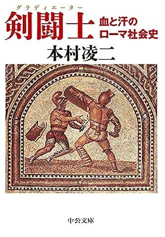 剣闘士-血と汗のローマ社会史 (中公文庫 も 33-2)