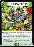 デュエルマスターズ DMEX13 19/84 イメンズ・サイン (R レア) 四強集結→最強直結パック (DMEX-13)
