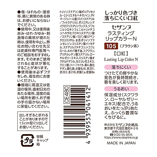 セザンヌラスティングリップカラーN105ブラウン系4.2g口紅