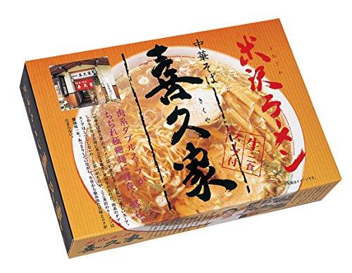 山形 米沢ラーメン 喜久家 2食×2箱 (醤油・ちぢれ細麺)