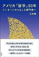 アメリカ「留学」50年 インターンからALS専門家へ(発行:思水舎)