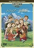 世界名作劇場・完結版 トラップ一家物語 [DVD] image