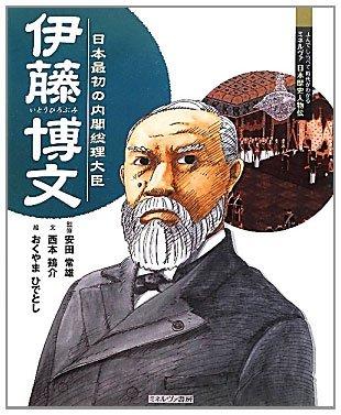 伊藤博文―日本最初の内閣総理大臣 (よんでしらべて時代がわかるミネルヴァ日本歴史人物伝)の詳細を見る
