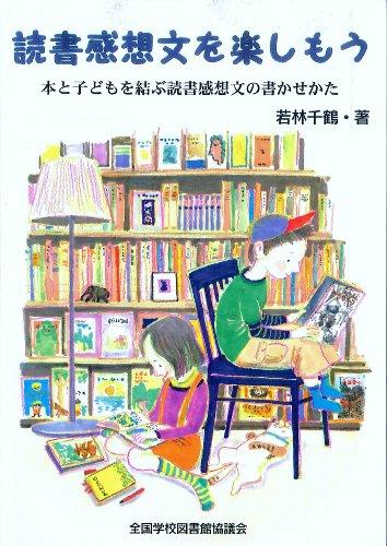 読書感想文を楽しもう―本と子どもを結ぶ読書感想文の書かせかた