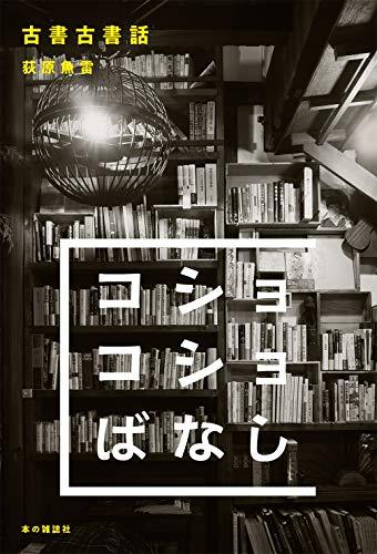 古書古書話 - 荻原 魚雷