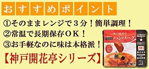 開花亭 芳醇煮込みトマトソースハンバーグ 袋190g [9152]