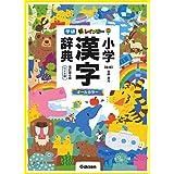 新レインボー小学漢字辞典 改訂第6版 ワイド版(オールカラー) (小学生向辞典・事典)